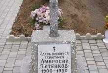 Дорогая сердцу могила чтимого старца Амвросия