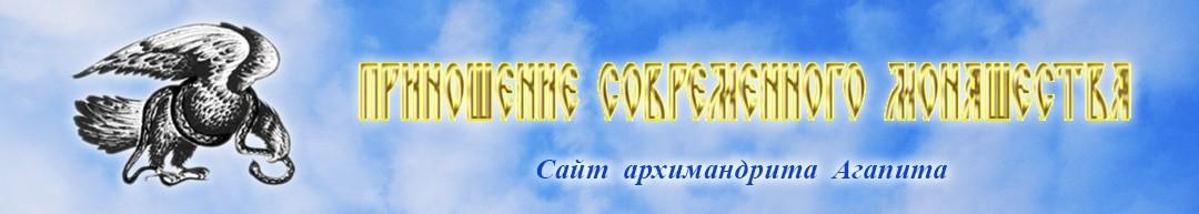 Сайт архимандрита Агапита