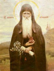 преподобному Агапиту, Врачу Киево-Печерскому